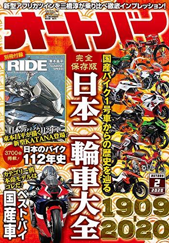 オートバイ 2020年2月号 [雑誌]