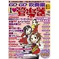 Go ! Go ! GUITAR (ギター) 2011年 02月号別冊 『Go ! Go ! 吹奏楽 2011冬号』 [雑誌]