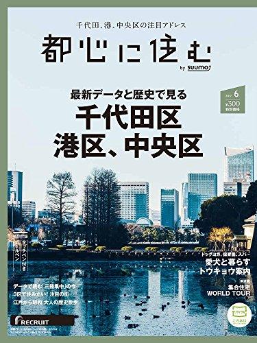 都心に住む by SUUMO (バイ スーモ) 2017年 6月号