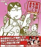 野田ともうします。シーズン3 [Blu-ray]