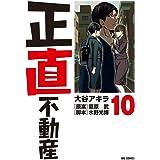 正直不動産 (10) (ビッグコミックス)