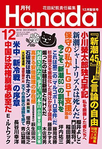 [画像:月刊Hanada2018年12月号]