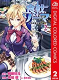 食戟のソーマ カラー版 2 (ジャンプコミックスDIGITAL)
