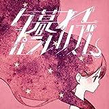 夕暮れパラレリズム feat.daoko