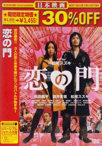 恋の門 [DVD]の詳細を見る