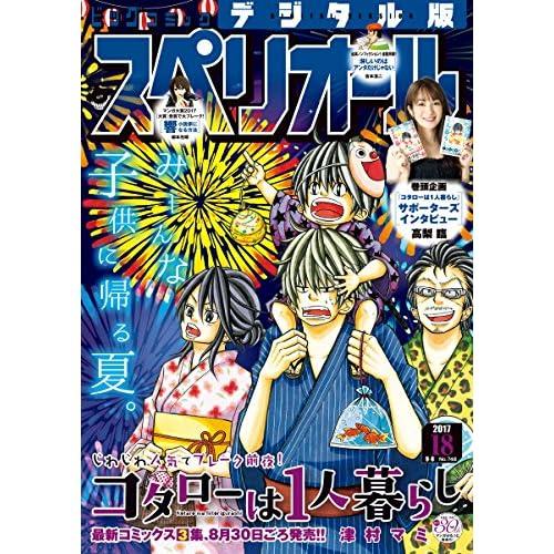ビッグコミックスペリオール 2017年18号(2017年8月28日発売) [雑誌]