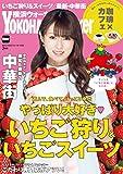 YokohamaWalker横浜ウォーカー 2017 2月号<YokohamaWalker> [雑誌]
