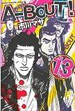 A-BOUT!(13) (週刊少年マガジンコミックス)