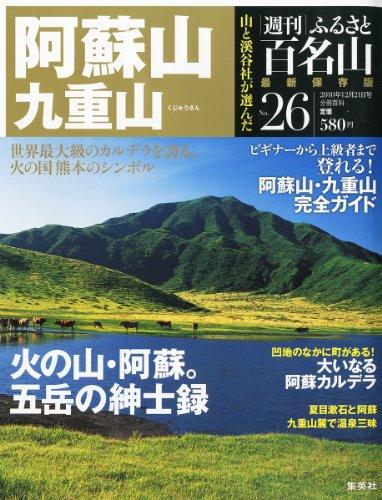 週刊 ふるさと百名山 26号 九重山・阿蘇山