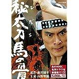秘太刀 馬の骨 (新価格) [DVD]