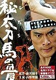 秘太刀 馬の骨(新価格)[DVD]