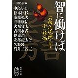 智に働けば 石田三成像に迫る十の短編 (集英社文庫)