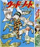 ウッド・ノート 2 (小山田いく選集 2期)