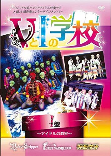VとIの学校 【I編】 [DVD]