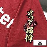 楽天イーグルス 刺繍ワッペン オコエ ネーム オコエ瑠偉 (黒)