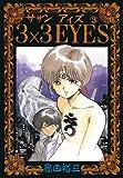 3×3EYES(3) (ヤンマガKCスペシャル (167))