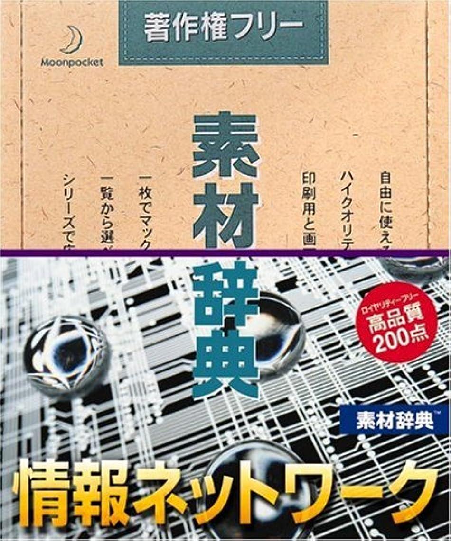 努力する退屈なトレード素材辞典 Vol.87 情報ネットワーク編