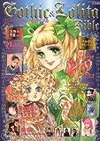 ゴシック&ロリータバイブル (Vol.12) (インデックスMOOK)