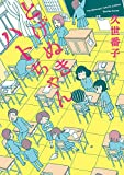 とげぬきハトちゃん / 久世 番子 のシリーズ情報を見る