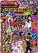 出玉総取りタッグ・オスイチクイーンGP・連チャンピオン決定戦 夢のトリプルタイトルマッチ!! (<DVD>)