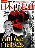 日本再起動―サンフランシスコ講和条約の真実 (Town Mook 日本および日本人シリーズ)