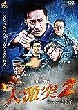 大激突2 果てなき抗争 [DVD]
