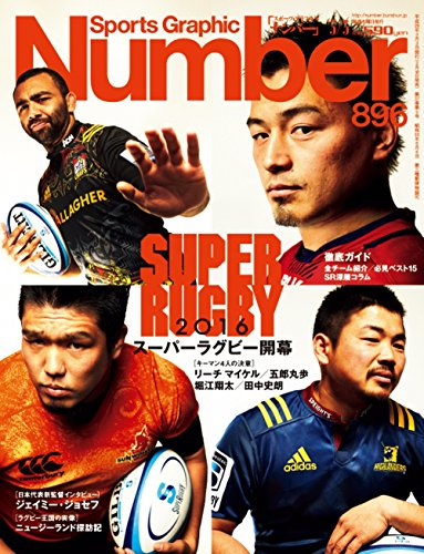 Number(ナンバー)896号 SUPER RUGBY 2016 スーパーラグビー開幕 (Sports Graphic Number(スポーツ・グラフィック ナンバー))の詳細を見る