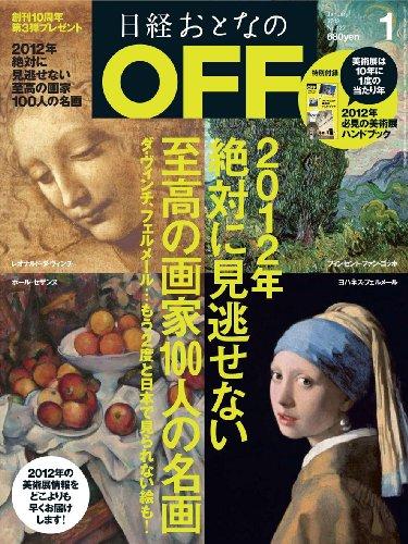 日経 おとなの OFF (オフ) 2012年 01月号 [雑誌]の詳細を見る