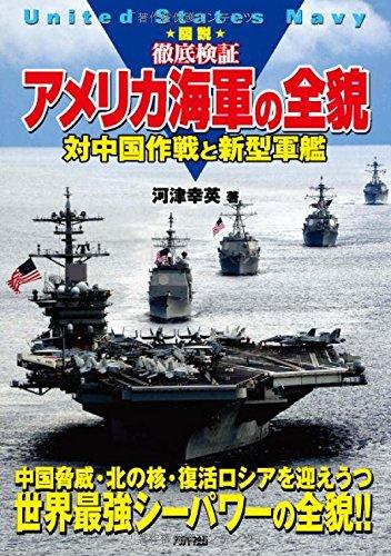図説 徹底検証 アメリカ海軍の全貌 対中国作戦と新型軍艦 (Ariadne military)