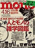モノ・マガジン2020年4-16号