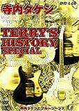 寺内タケシ TERRY'S HISTORY SPECIAL (DVD付)