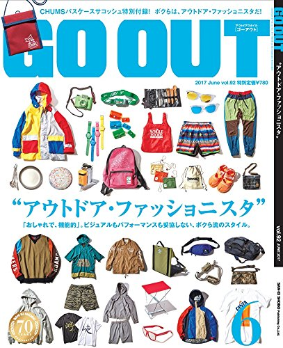 OUTDOOR STYLE GO OUT 2017年6月号 (ゴーアウト)の詳細を見る