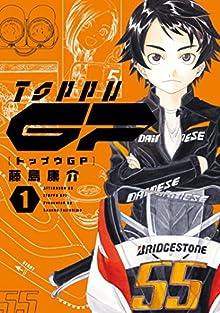 トップウGP(1) (アフタヌーンコミックス)