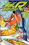 鉄鍋のジャン!R 10―頂上作戦 (少年チャンピオン・コミックス)