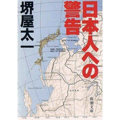 日本人への警告 (新潮文庫)の詳細を見る