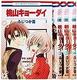 桃山キョーダイ コミック 1-4巻セット (花とゆめCOMICS)
