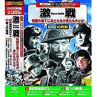 戦争映画 パーフェクトコレクション 西部戦線異状なし DVD10枚組 ACC-029