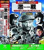 〈戦争映画パーフェクトコレクション〉激戦[DVD]