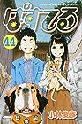 ぱすてる 第44巻