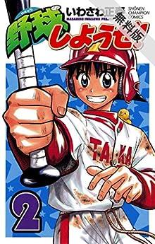 野球しようぜ! 2【期間限定 無料お試し版】 (少年チャンピオン・コミックス)