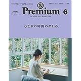 &Premium(アンド プレミアム) 2020年 06 月号 [ひとりの時間の楽しみ。]