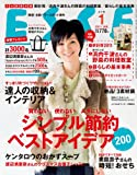 ESSE (エッセ) 2011年 01月号 [雑誌] 画像