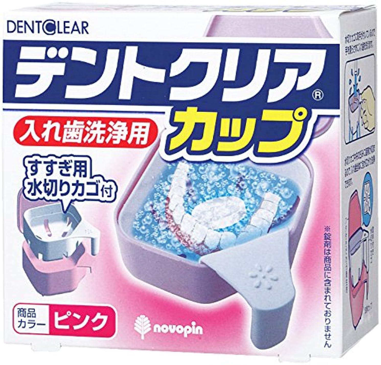 二次ビスケットマントル紀陽除虫菊 入れ歯洗浄ケース デントクリア カップ (水切りカゴ付) ピンク