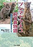 ツシマヤマネコ飼育員物語: 動物園から野生復帰をめざして