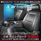 日産 ウイングロード Y12/JY12/NY12 (H21/06~H24/05) ヘッドレスト分割型 [Azur] フロントシートカバー