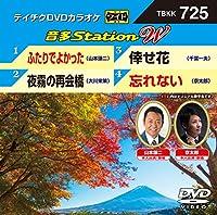 テイチクDVDカラオケ 音多Station W 725 [DVD]