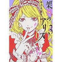 架刑のアリス(3) (KCx)