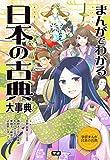まんがでわかる 日本の古典大事典 学研まんが 日本の古典