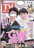 週刊TVガイド(関東版) 2016年4月29日号