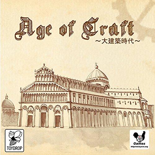 エイジオブクラフト(Age of Craft)~大建築時代~ -